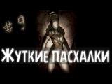 Страшные / Жуткие пасхалки в играх #9 - ТОП