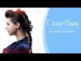 Модная Прическа за 5 минут  Глэм-Панк