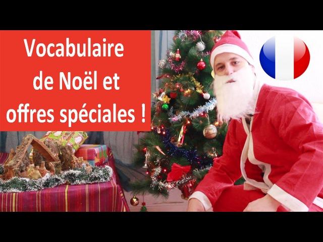 Vocabulaire de Noël et OFFRES !