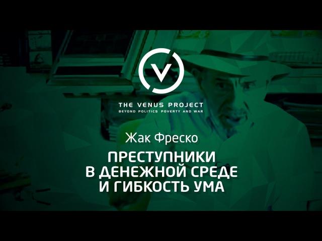 Гибкость ума Жак Фреско Проект Венера