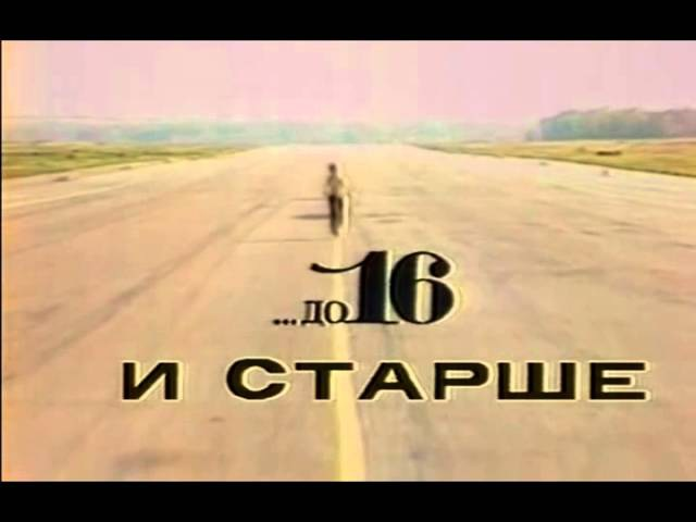 Заставка из телепередачи До 16 и старше 1989 год