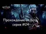 Ведьмак 3: Дикая Охота (The Witcher 3: Wild Hunt) — Серия 24 На помощь Княжне