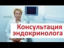 термо онлайн консультация эндокринолога форум Дакайн отводит влагу