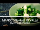 Малосольные огурцы быстрый способ Мужская кулинария