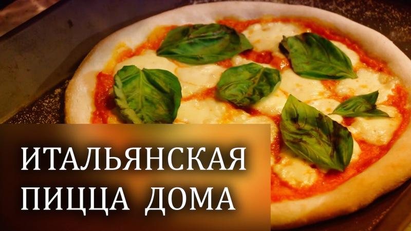 Итальянская пицца в домашних условиях рецепт в духовке
