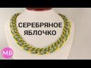 Ожерелье Серебряное яблочко 🍏. Handmade украшение [1 из 5] / DIY: Necklace Silver apple
