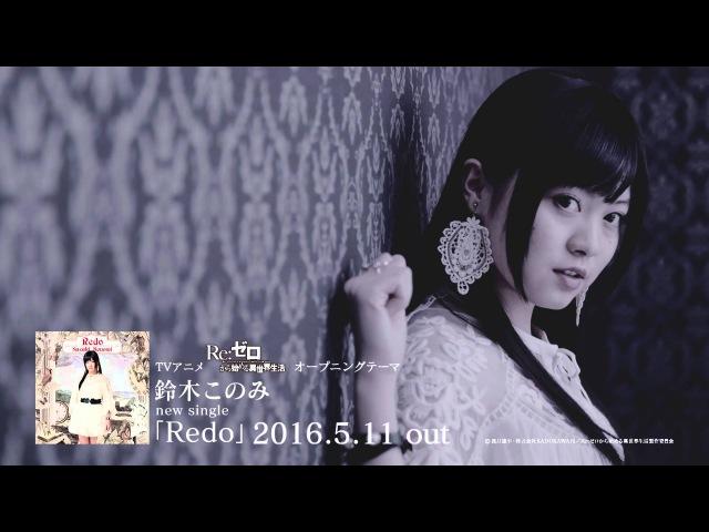 鈴木このみ「Redo」 「Re ゼロから始める異世界生活」OPテーマ
