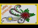 Quilling Artwork | A beautiful greeting card made by using Quilling strips