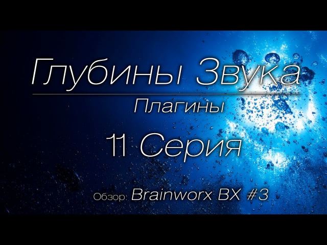 Глубины Звука [Плагины]: 11 Серия - Brainworx BX 3