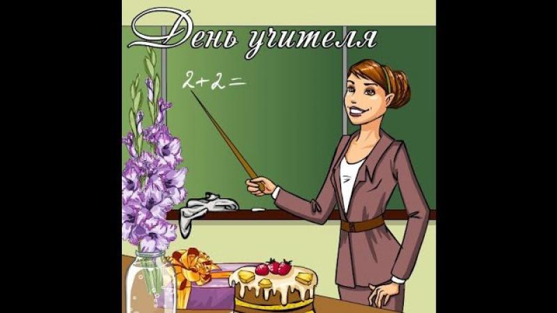 С Днем Учителя!Прикольное поздравление!