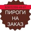 "Выпечка пироги на заказ ""Классика"" Чебоксары"