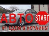 АвтоСтарт #1. Украинский вояж. Едем в Украину