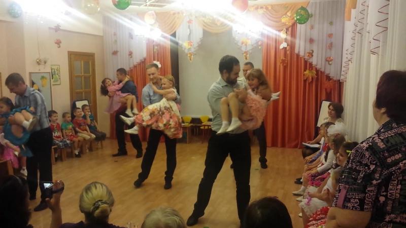Танец папочек и дочек