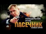 Пасечник 2 сезон / Анонс / Премьера 15.02.2016 / KINOBOMZ.TV