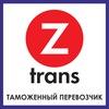 Компания ЗэтТранс