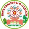 Парк культуры и отдыха  г.Мичуринск