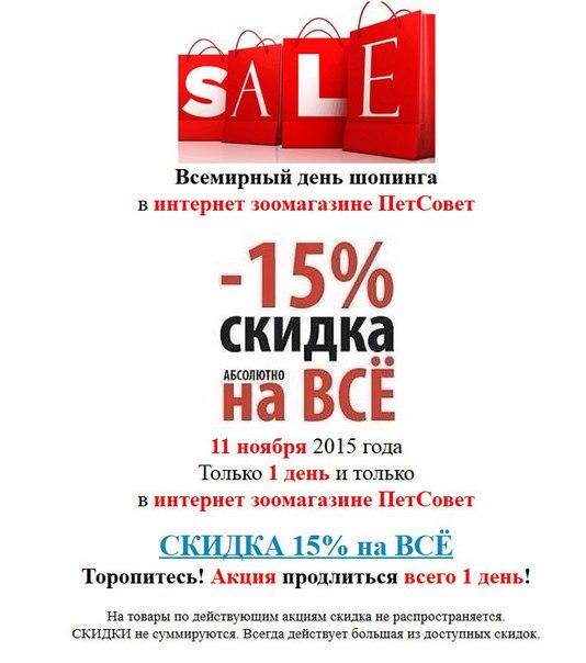 ПетСовет - интернет-зоомагазин, доставка заказов по всей России - Страница 4 HSMzyh2VcFs