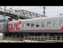 Отправление поезда 125/126