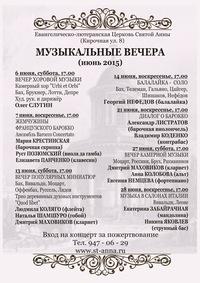 МУЗЫКАЛЬНЫЙ ЦЕНТР АННЕНКИРХЕ