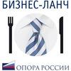 Бизнес-Ланч с ОПОРА РОССИИ