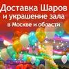 Доставка Шаров Москва Светящиеся шары