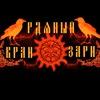 Рдяный Вран Зари - Rdjany Vhran Zari (официальна