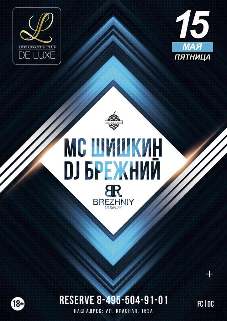 Афиша Солнечногорск DJ БРЕЖНИЙ MC ШИШКИН 15 МАЯ