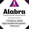 Проект Alabra.ru. Лаборатория праздников!
