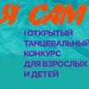 2016 | Я САМ I Открытый танцевальный конкурс-про