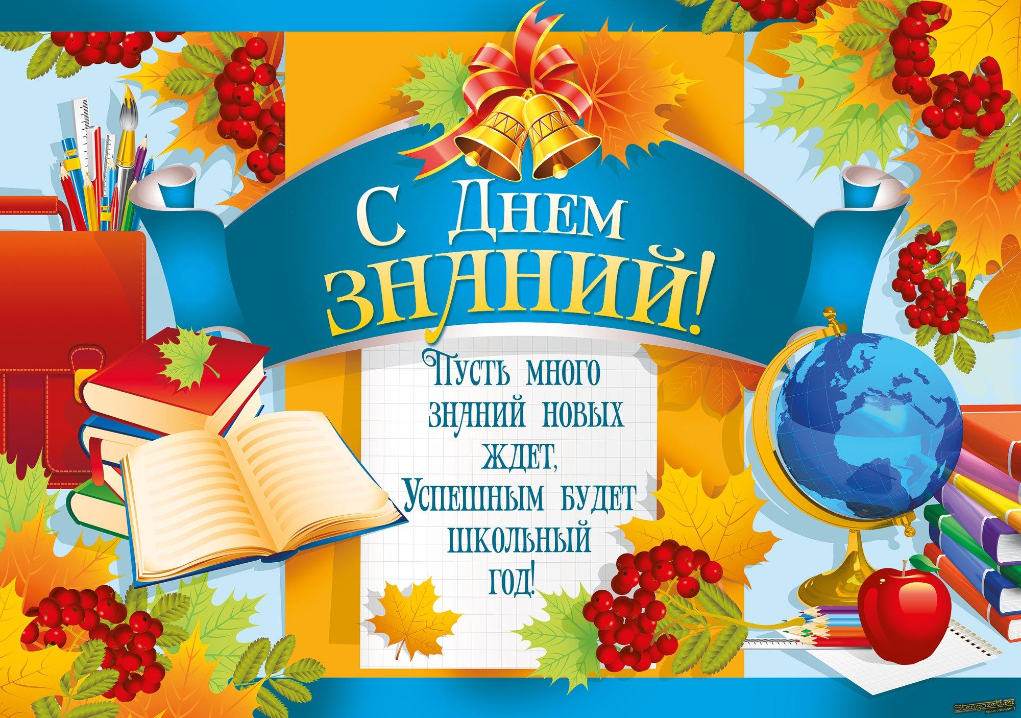 Поздравление на день знаний ученикам