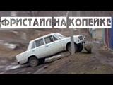 Упоротый КраУсавчЕГ на копейке / Авария ✔ Заснул за рулем