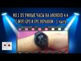 Обзор NO.1 D5 умные часы на Android 4.4 с WIFI GPS и IPS экраном