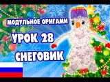 МОДУЛЬНОЕ ОРИГАМИ УРОК №28 СНЕГОВИК