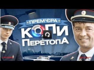 Шикарная комедия Копы из Перетопа русские фильмы новинки онлайн