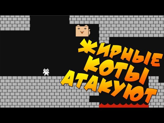 Cat Mario - НЕНАВИСТЬ ГОРЯЧЕГО ПЕРДАКА 2