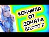 Карина Стримерша - Кончила от доната в 50000 рублей