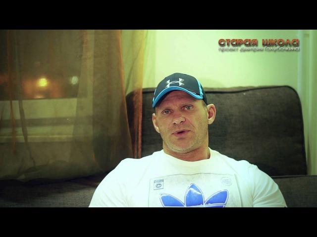 Старая Школа с Дмитрием Голубочкиным. Ответы на вопросы. ч. 2