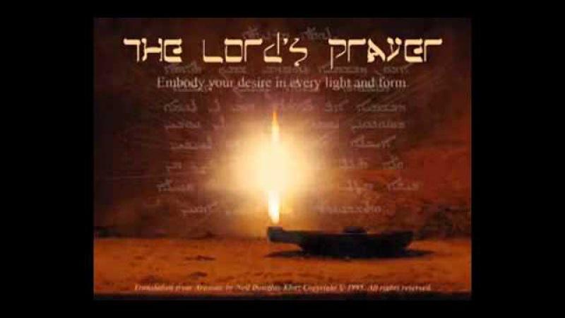Молитва Отче наш на дословном арамейском языке