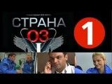 Страна 03 17-20 серии (24) драма Россия 2012 HD