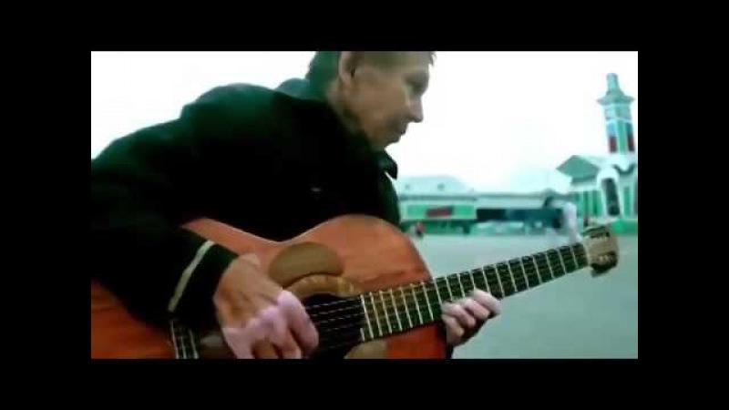 Бомж попросил дать сыграть на гитаре