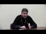 Лекция прот. Евгения Горячева ''Духовно-нравственное воспитание школьников'' (лекция 2-я)