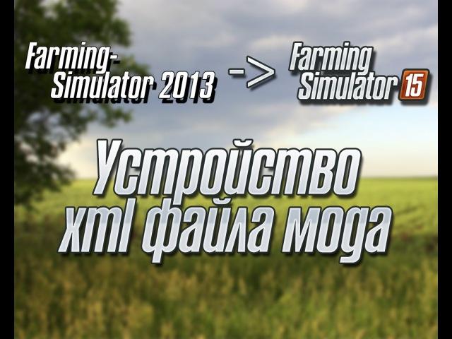 Устройство xml файла мода FS2015