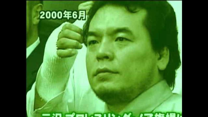 AJPW/NOAH Split Music Video - MISAWA 三沢光晴