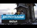Русская Антарктида XXI век Док фильм