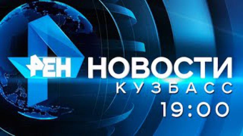 РЕН-ТВ НОВОСТИ. КУЗБАСС 28 12 2015