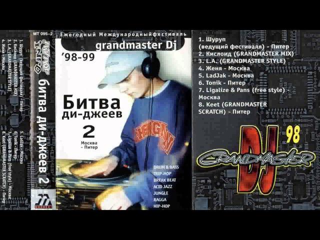 DJ's Battle 2 OldSchool [1998] (Битва ДиДжеев 2 Москва-Питер {1998})