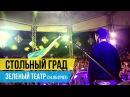 Стольный Град - Зеленый Театр (24.05 отчет)