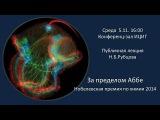 Н.Б. Рубцов За пределом Аббе Нобелевская премия по химии 2014