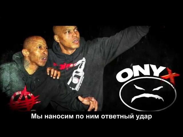 ONYX - Strike Bac (feat. Sick Flo) [Russian Subtitles]