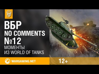 ВБР: No Comments #12. Смешные моменты World of Tanks